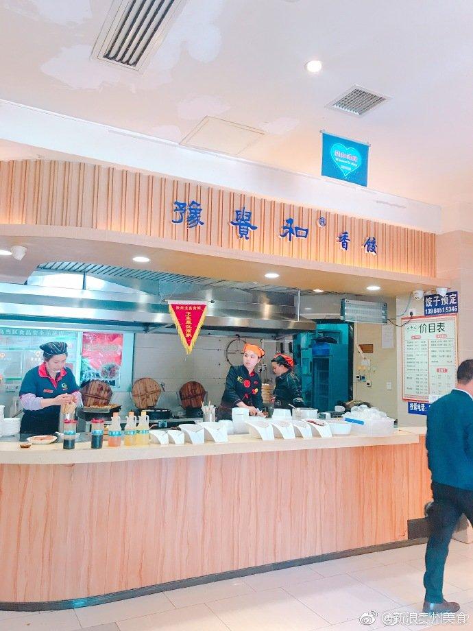 豫贵和香饺在日本龙美食城,靠近马路边边麻辣贵州美食博微图片
