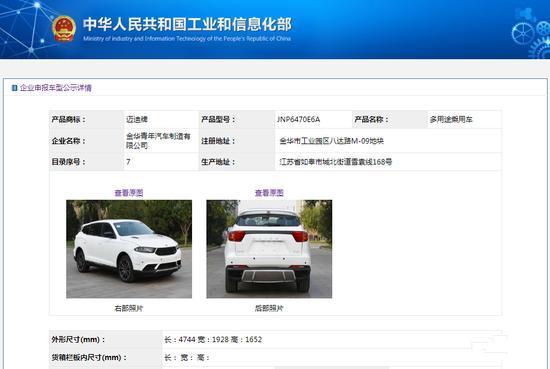 赛麟首款SUV量产版——迈客申报图曝光。其中显示,搭载长城汽车的2
