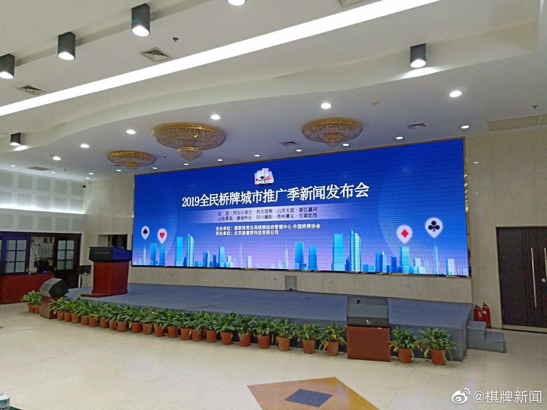 2019全民桥牌城市推广季新闻发布会即将在中国棋院举行。