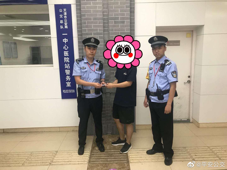 近日,地铁一中心医院站驻站民警在巡逻时,捡到一无人认领的社保卡
