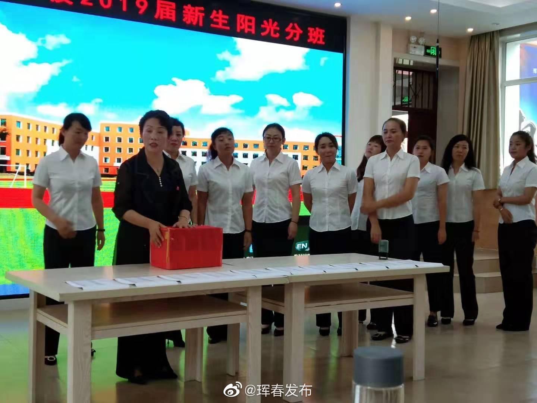 """珲春市义务教育阶段学校实行""""阳光分班""""保障教育公平、公正、透明"""