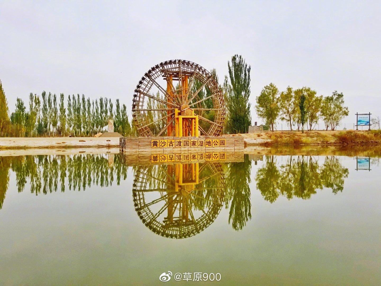 黄沙古渡原生态旅游区,位于银川市兴庆区月牙湖