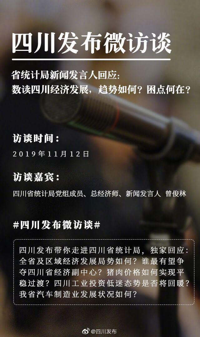 微访谈预告   省统计局新闻发言人回应:数读四川经济发展