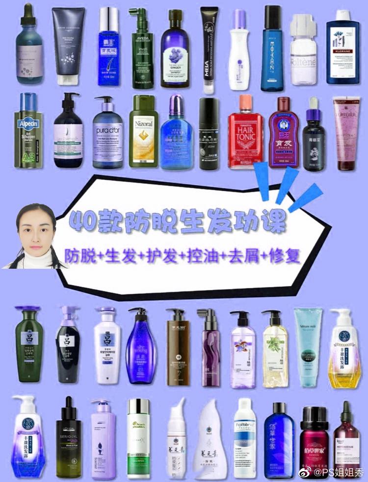 40款洗发水测评来喽!不管是防脱发,去屑控油