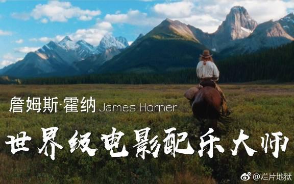 他是世界级电影配乐大师,他是好莱坞不朽的传奇—詹姆斯·霍纳