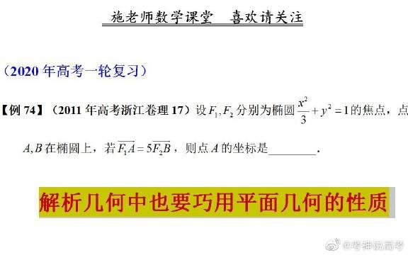 2011年高考浙江卷理科第17题,解析几何中也要巧用平面几何的性质