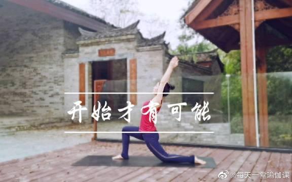 打开瑜伽垫,练习吧,该来的都会来。