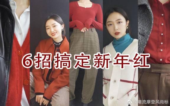 教你6招穿好新年红,155小个子春节穿搭技巧分享