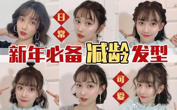 6款超级好看的短发发型,看一遍就学会,谁说短发的妹子不能换造型