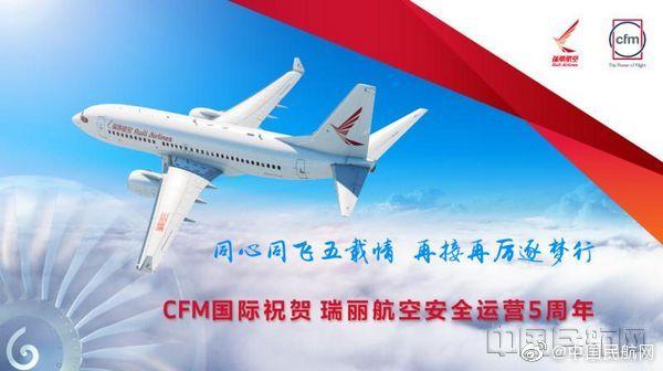 """""""五""""所不至,添翼华诞 CFM国际与瑞丽航空共赴新征程"""