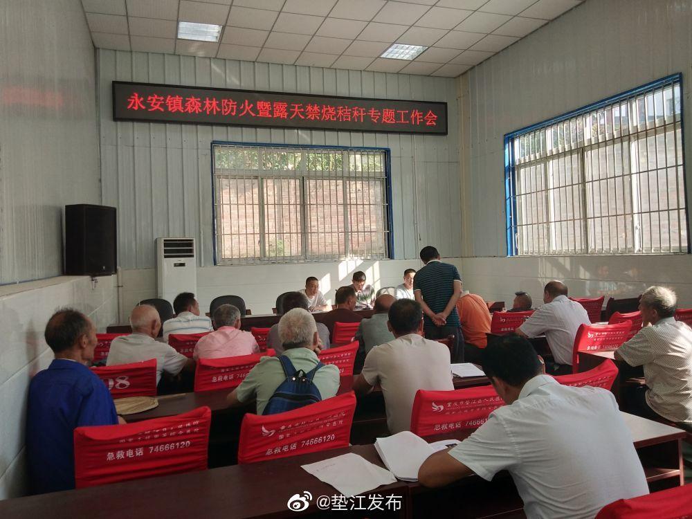 15日,永安镇召开森林防火暨露天禁烧秸秆专题工作会
