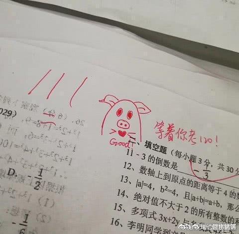 怎么样会有这么可爱的数学老师啊!卡通画真的很形象吼