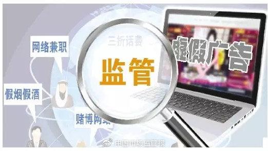 2019年深入开展互联网广告整治工作综述