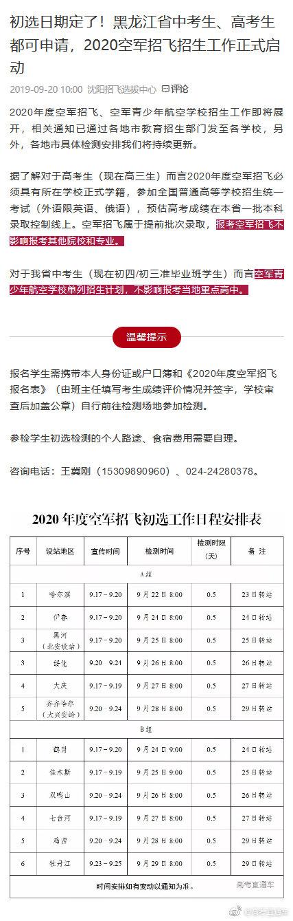 初选日期定了!黑龙江省中考生、高考生都可申请