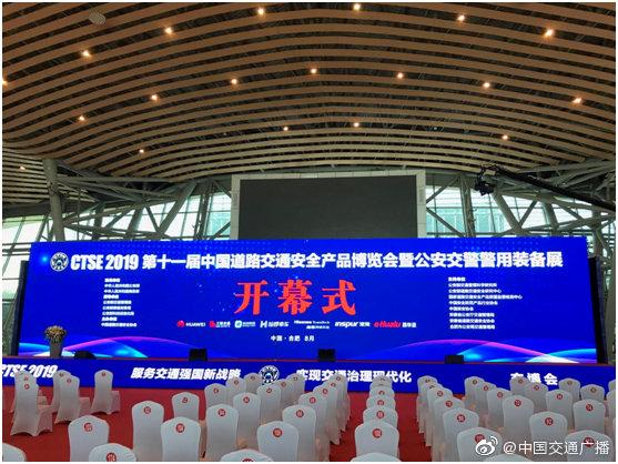中国交通广播带你探访交博会 黑科技助力交通智能管理