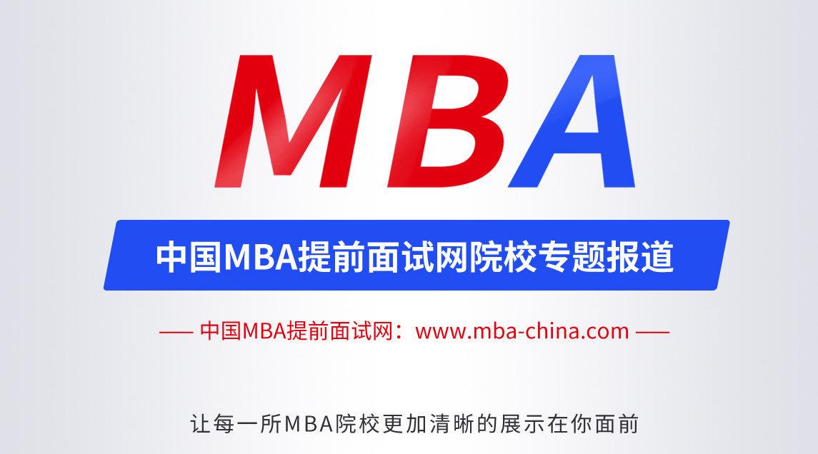 嘉禾博研教育:2020年天津大学MBA项目招生信息最新解读!