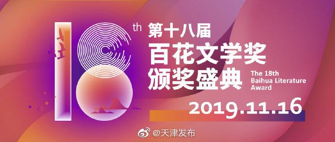 第十八届百花文学奖在津揭晓 莫言、苏童、迟子建等获奖