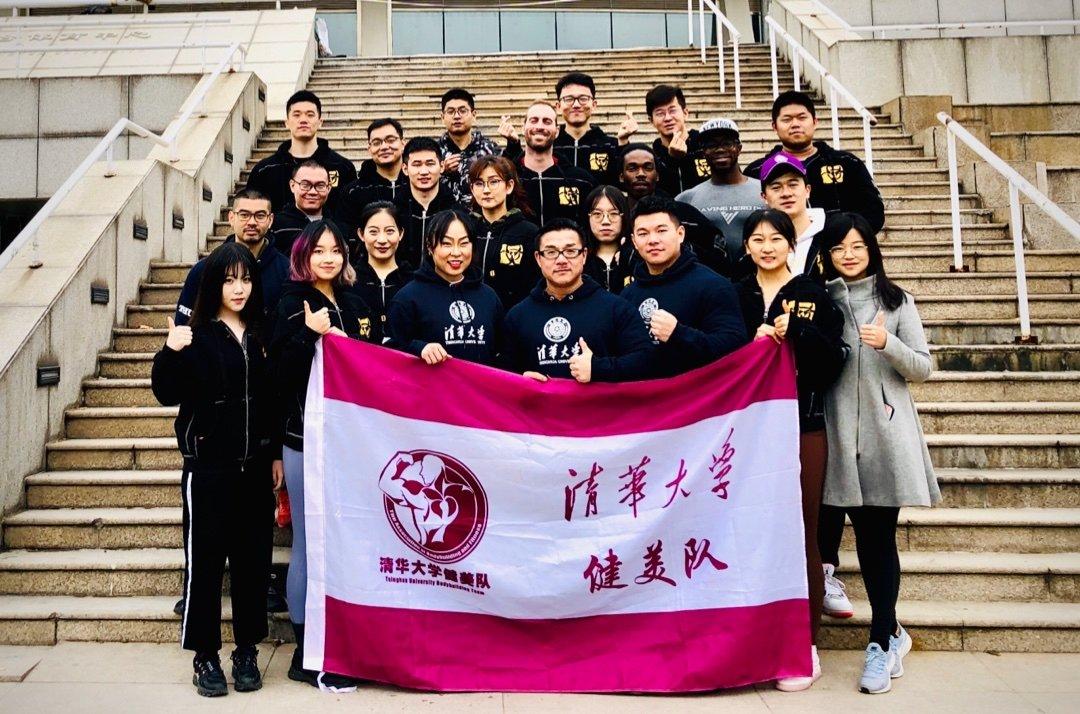 人生第一次踏进清华大学校园 昨天受清华大学健美队邀请