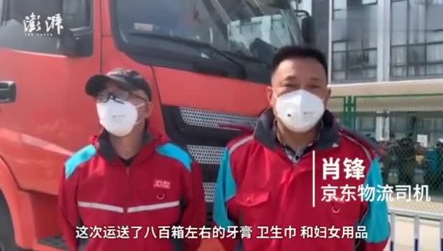 澎湃新闻向武汉捐赠700余箱生活物资