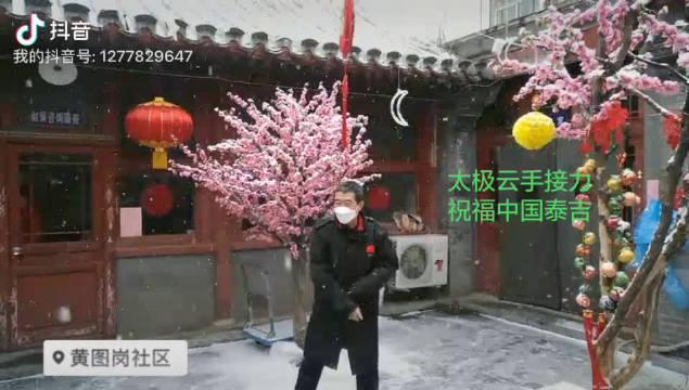 北京下雪了,让我们和白老师一起,借着瑞雪和祥云一起祈福中国泰吉