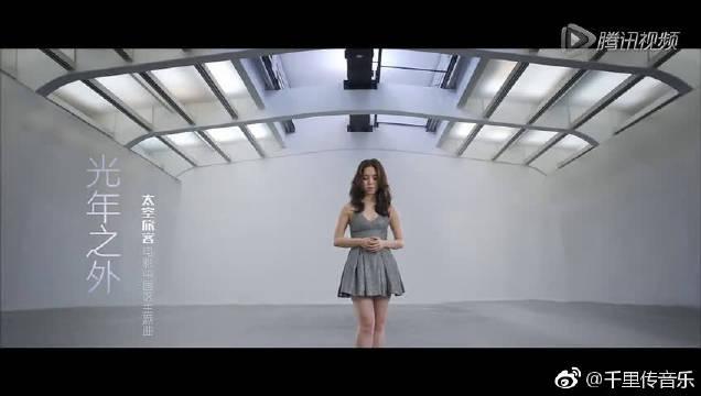 G.E.M.邓紫棋《光年之外》影视版(《太空旅客》电影主题曲)