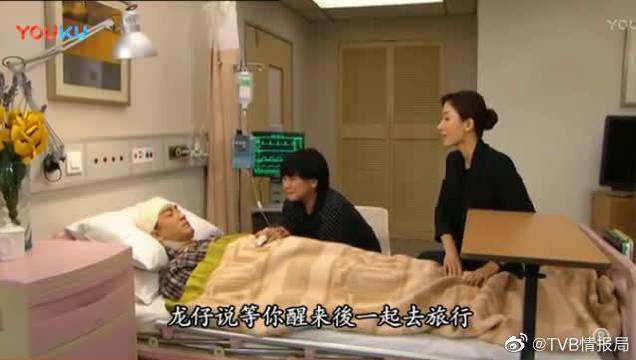 """杨怡和黄淑仪在马国明病床前聊天哭泣,马国明醒来说""""好吵啊""""?"""