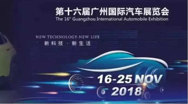 每个月都大卖的新能源在广州车展上将会有哪些大动作?