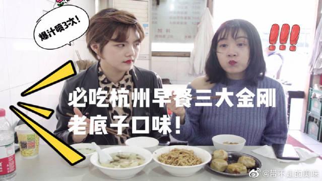 杭州最地道的早餐三大金刚:老底子的味道,传说中的锅蒸馍!