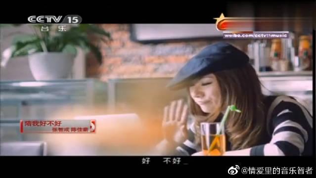 陈佳薪和张智成唱的情歌《陪我好不好》,男女声搭配超赞