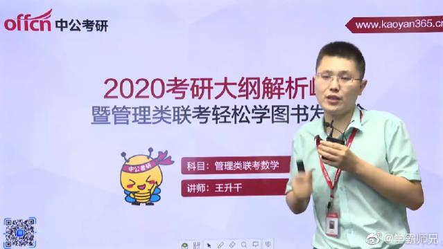 最完整版2020考研大纲解析暨考前预测,管理类联考。