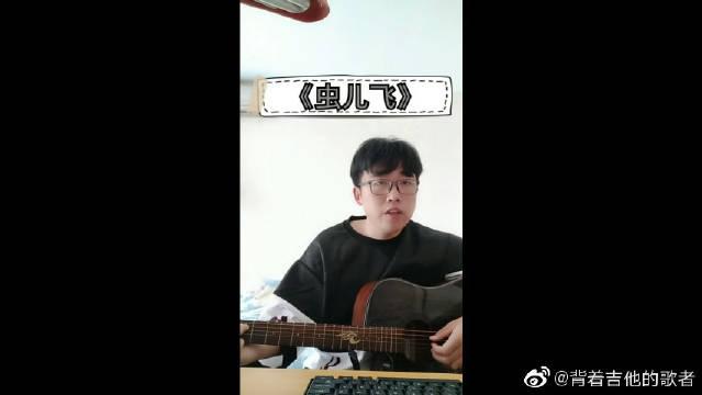 《虫儿飞》吉他弹唱,忽然响起了《我是证人》的片段