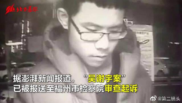 北大弑母案嫌犯吴谢宇,已由福州市检察院审查起诉