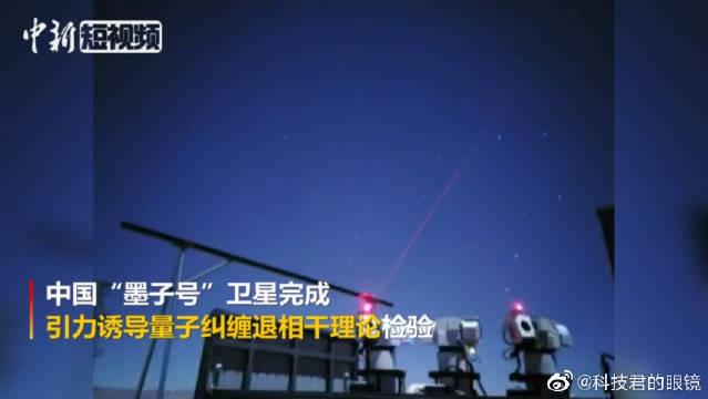 """中国""""墨子号""""卫星完成引力诱导量子纠缠退相干理论检验"""