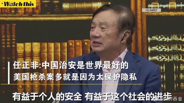 任正非:中国是世界治安最好的,美国太保护隐私所以枪杀案多!