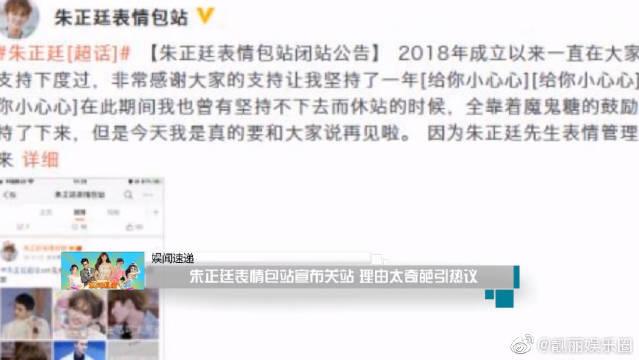朱正廷表情包站宣布关站,理由太奇葩引热议
