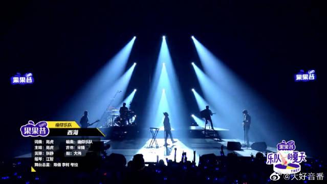 痛仰乐队演唱《西湖》,一首好歌怀念往昔,音乐响起引全场沸腾!