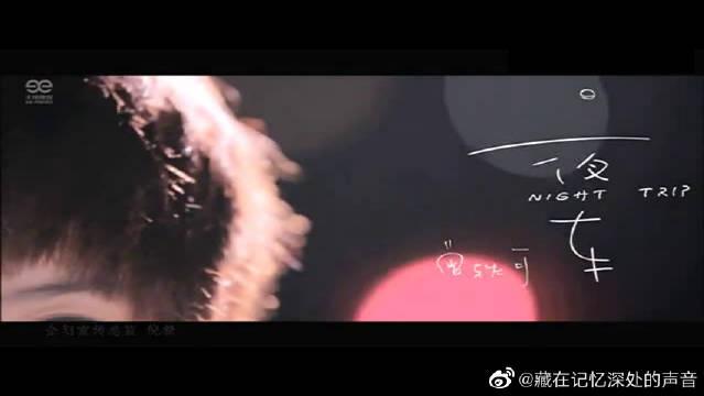 曾轶可《夜》,《恋爱通告》电影片尾曲