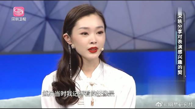宋轶无意中看到佟丽娅的表演,觉得很有意思,所以选择了中戏!