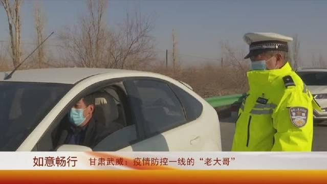 甘肃武威:疫情防控一线的老大哥