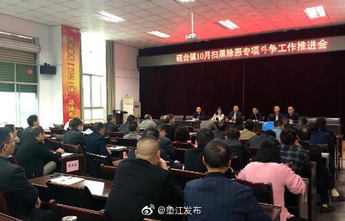 14日,砚台镇召开10月份扫黑除恶专项斗争工作推进会