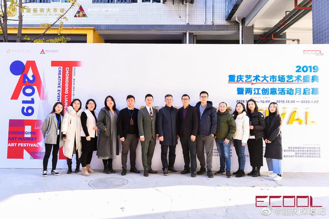2019重庆艺术大市场艺术盛典暨两江创意活动月启幕