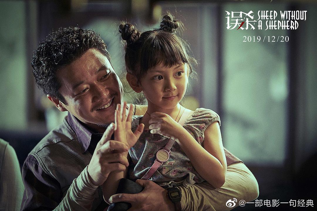 2019年度黑马之作电影《误杀》由陈思诚监制、柯汶利执导