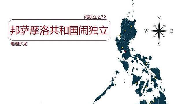 当今世界上正在闹独立的地区之七十二:邦萨摩洛共和国(菲律宾)