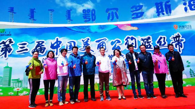 第三届中国美丽公约蓝丝带走进鄂尔多斯文明旅游公益行