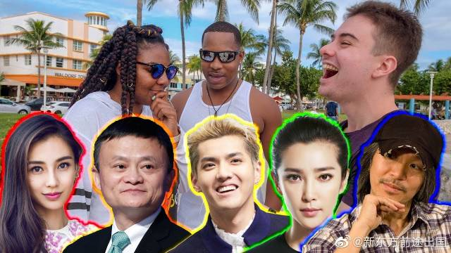 李冰冰、马云、周星驰、Angelababy和吴亦凡谁的口语更6