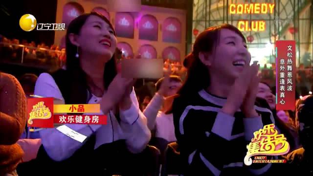 《欢乐健身房》,表演:文松,田娃,张小伟。文松热舞惹风波