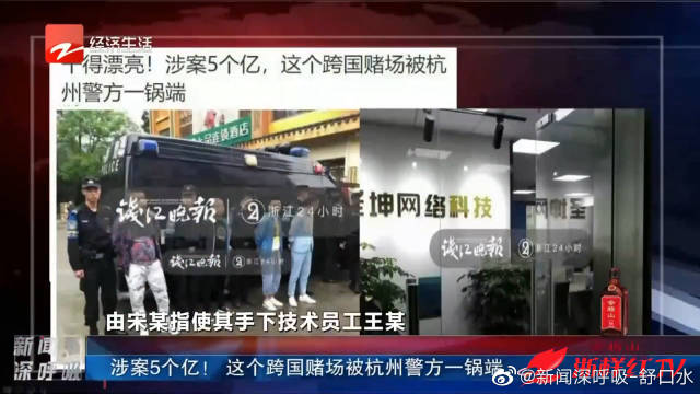 干得漂亮!涉案5个亿,这个跨国赌场被杭州警方一锅端