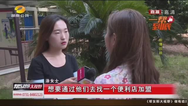 张女士加盟湖南喜洋洋便利店,被其公司前员工骗取加盟费四十余万元