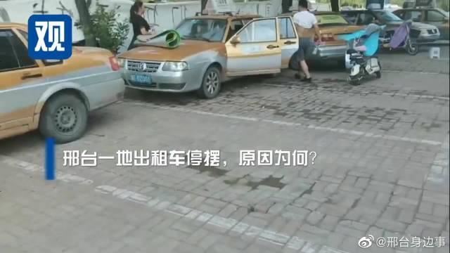邢台一地出租车停摆