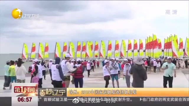 锦州:2019中国家庭帆船赛扬帆启航